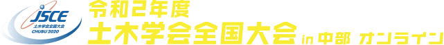 令和二年度土木学会全国大会 Japan Society of Civil Engineers 2020 Annual Meeting