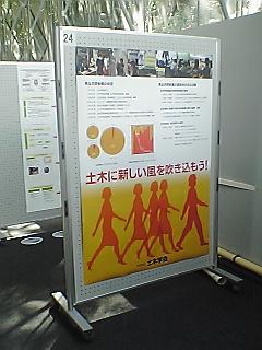 学協会シンポジウムポスター貼り出し状況
