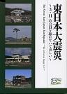 東日本大震災~3.11あの日を忘れないでほしい~ 創立100周年記念出版